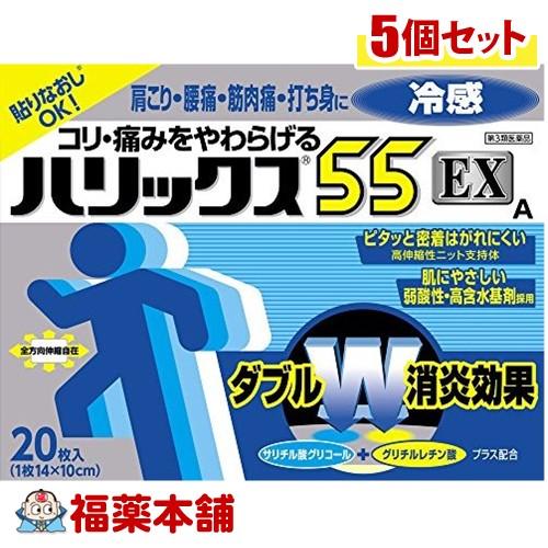 【第3類医薬品】ハリックス55EX 冷感A(20枚入)×5個 [宅配便・送料無料] 「T80」