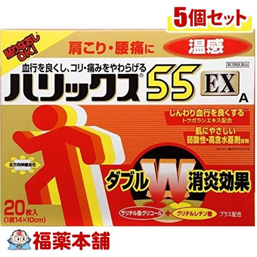 【第3類医薬品】ハリックス55EX 温感A(20枚入)×5個 [宅配便・送料無料] 「T80」