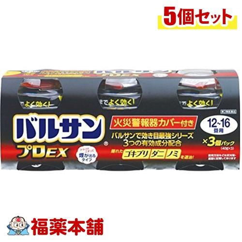 【第2類医薬品】バルサン プロEX 12~16畳用(40gx3コ入)×5個 [宅配便・送料無料] *