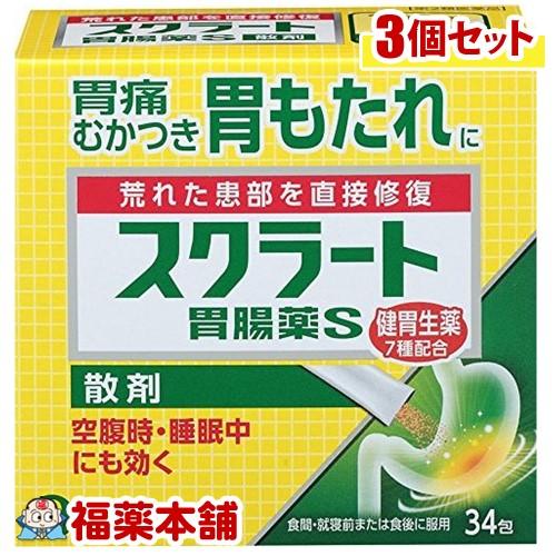 【第2類医薬品】スクラート胃腸薬S 散剤(34包)×3個 [宅配便・送料無料] 「T60」