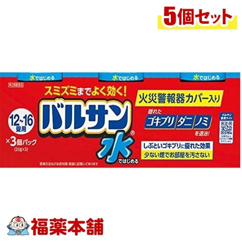 【第2類医薬品】水ではじめる バルサン 12~16畳用(25gx3コ入)×5個 [宅配便・送料無料] *