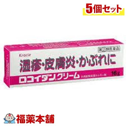 【第(2)類医薬品】ロコイダンクリーム(16g)×5個 [ゆうパケット送料無料] 「YP30」