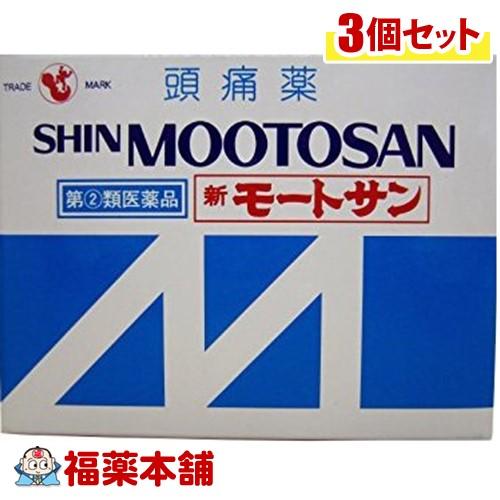 【第(2)類医薬品】新モートサン(50包)×3個 [宅配便・送料無料] 「T60」