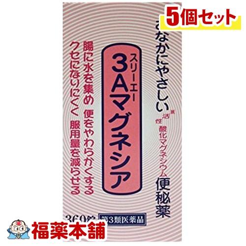 【第3類医薬品】スリーエーマグネシア(360錠入)×5個 [宅配便・送料無料] 「T60」