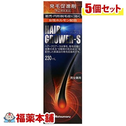 【第(2)類医薬品】ハツモール ヘアーグロアーS(230mL)×5個 [宅配便・送料無料] *