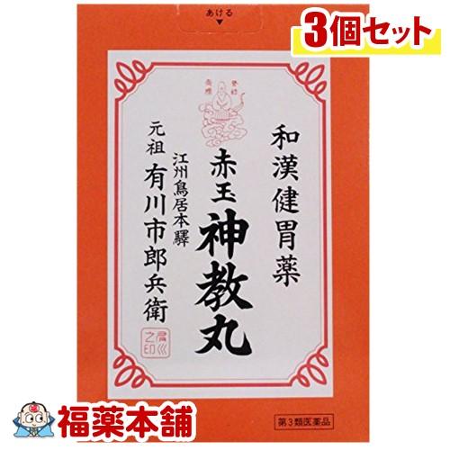 【第3類医薬品】赤玉神教丸(1200粒)×3個 [ゆうパケット送料無料] *