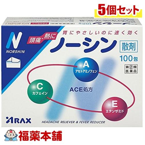 【第(2)類医薬品】ノーシン「散剤」(100包)×5個 [宅配便・送料無料]