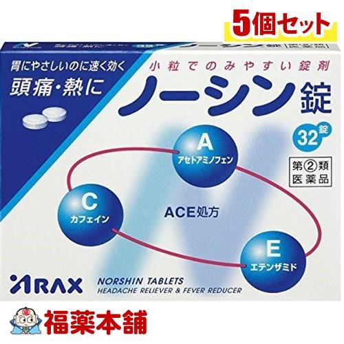 【第(2)類医薬品】ノーシン錠(32粒)×5個 [宅配便・送料無料] 「T60」