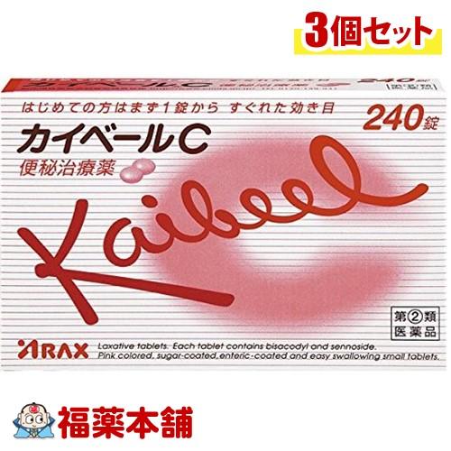 【第(2)類医薬品】カイベールC(240錠入)×3個 [ゆうパケット送料無料] 「YP30」