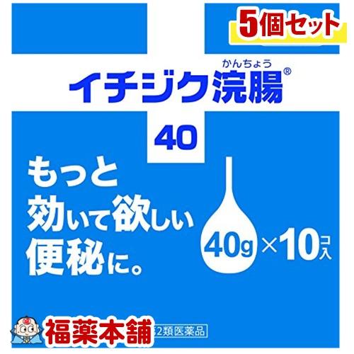 【第2類医薬品】イチジク浣腸 40(40gx10コ入)×5個 [宅配便・送料無料] 「T80」