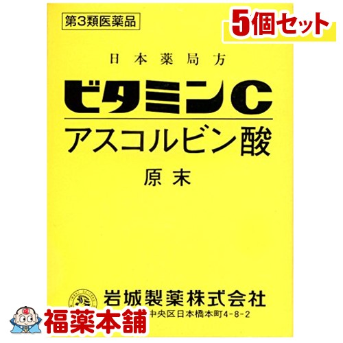 【第3類医薬品】イワキ ビタミンC アスコルビン酸 原末(100g) ×5個 [宅配便・送料無料] 「T60」