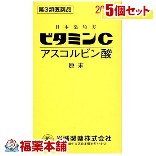 【第3類医薬品】ビタミンC「イワキ」(200g) ×5個 [宅配便・送料無料] *