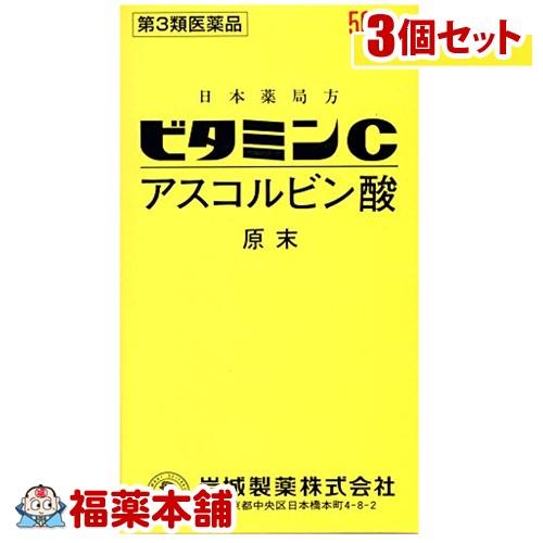 【第3類医薬品】ビタミンC「イワキ」(500g) ×3個 [宅配便・送料無料] *