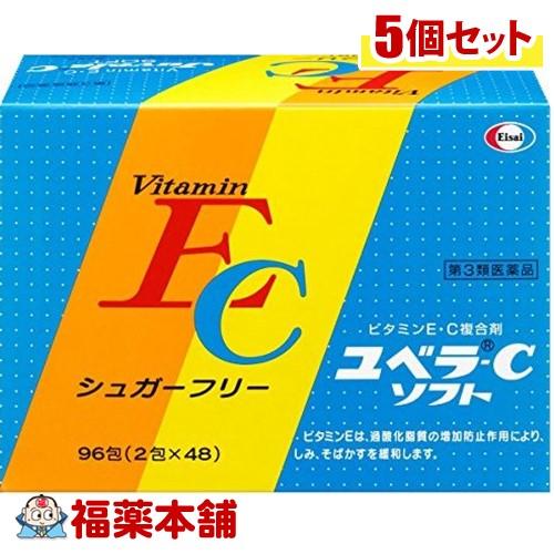 【第3類医薬品】ユベラC ソフト(96包入) ×5個 [宅配便・送料無料] 「T80」