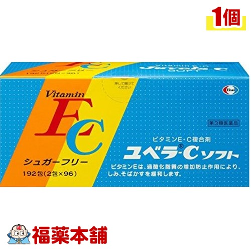 【第3類医薬品】ユベラC ソフト(192包入) [宅配便・送料無料] 「T60」
