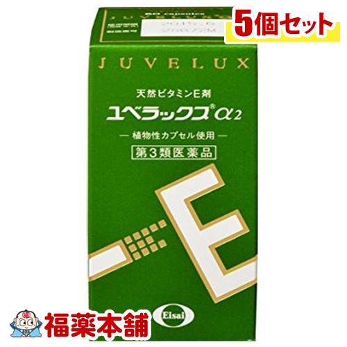 【第3類医薬品】ユベラックスアルファ2(60カプセル) ×5個 [宅配便・送料無料] *