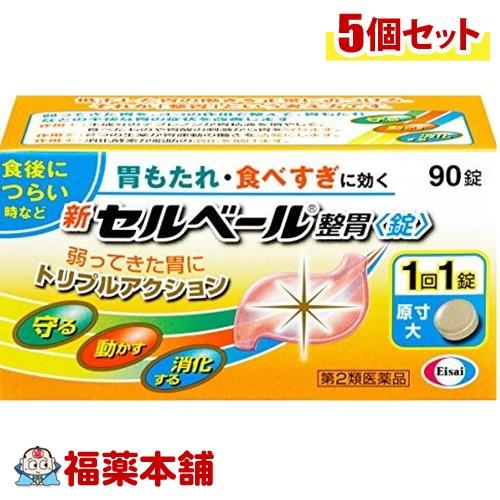 【第2類医薬品】☆新セルベール整胃 錠(90錠)×5個 [宅配便・送料無料] *