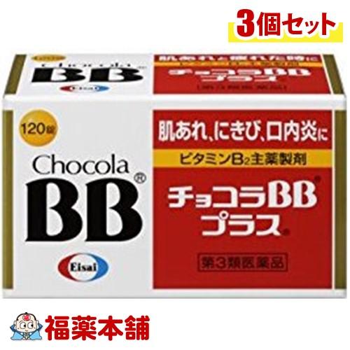【第3類医薬品】チョコラBB プラス(120錠) ×3個 [宅配便・送料無料] 「T60」