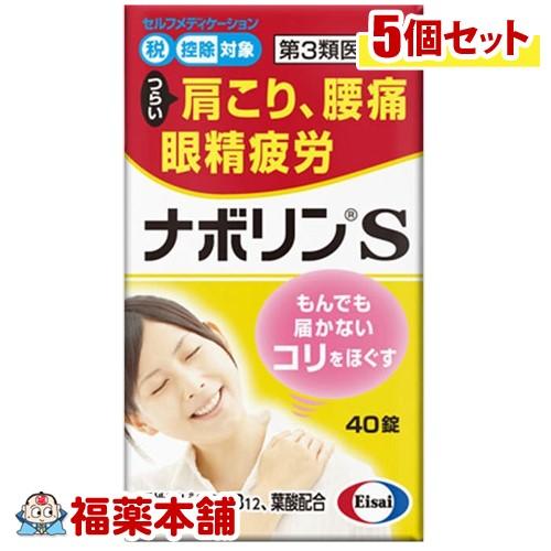 【第3類医薬品】☆ナボリンS(40錠) ×5個 [宅配便・送料無料] *