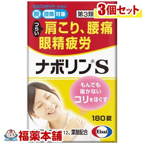 【第3類医薬品】☆ナボリンS(180錠) ×3個 [宅配便・送料無料] *