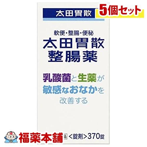 【第3類医薬品】太田胃散 整腸薬(370錠)×5個 [宅配便・送料無料] *