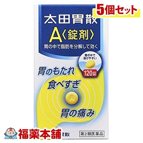 【第2類医薬品】太田胃散A 錠剤(120錠)×5個 [宅配便・送料無料] 「T60」