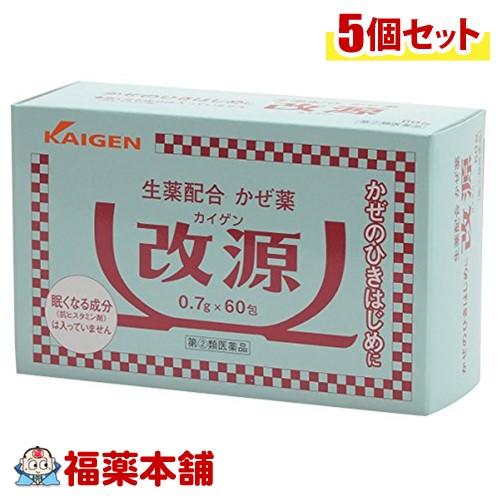 【第(2)類医薬品】改源(60包)×5個 [宅配便・送料無料] *