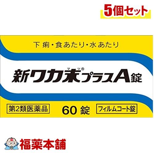 【第2類医薬品】新ワカ末プラスA錠(60錠)×5個 [宅配便・送料無料] 「T60」