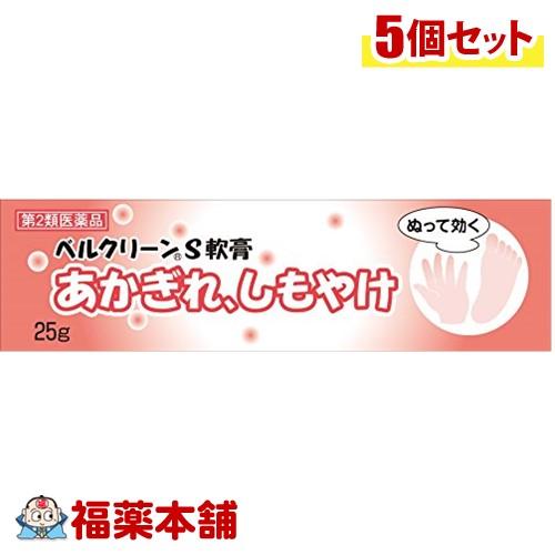 【第2類医薬品】ベルクリーンS軟膏(25g)×5個 [ゆうパケット送料無料] 「YP30」