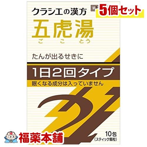 【第2類医薬品】「クラシエ」漢方 五虎湯エキス顆粒SII(10包)×5個 [宅配便・送料無料] 「T60」