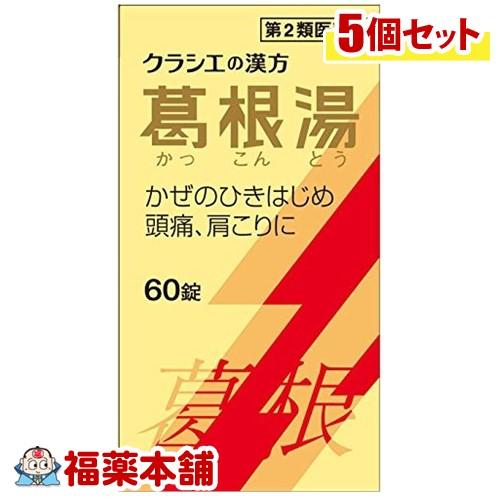 【第2類医薬品】葛根湯エキス錠クラシエ(60錠) ×5個 [宅配便・送料無料] 「T60」