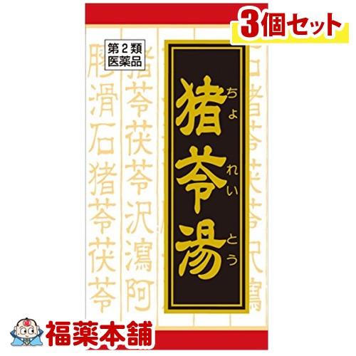 【第2類医薬品】「クラシエ」漢方 猪苓湯エキス錠(72錠)×3個 [宅配便・送料無料] 「T60」
