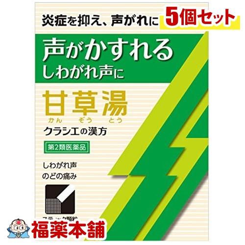 【第2類医薬品】「クラシエ」漢方 甘草湯エキス顆粒S(12包)×5個 [宅配便・送料無料] 「T60」