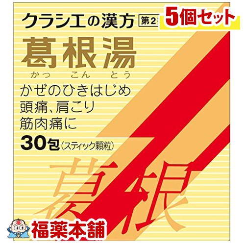 【第2類医薬品】葛根湯エキス顆粒Sクラシエ(30包)×5個 [宅配便・送料無料]