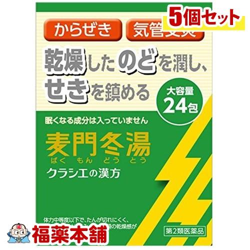 【第2類医薬品】「クラシエ」漢方 麦門冬湯エキス顆粒S(24包)×5個 [宅配便・送料無料] *