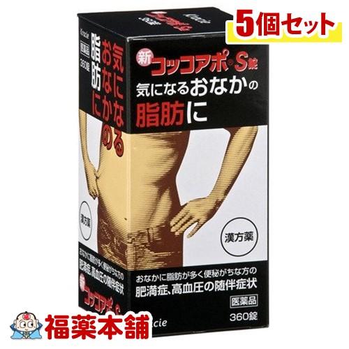 【第2類医薬品】新コッコアポS錠(360錠)×5個 [宅配便・送料無料] *