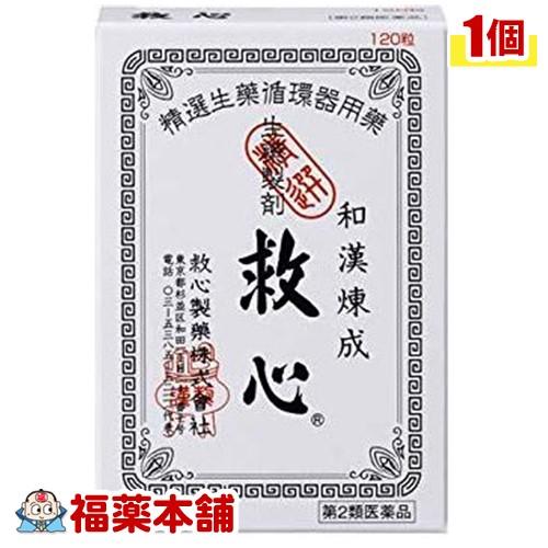 【第2類医薬品】救心(120粒) [ゆうパケット送料無料] 「YP30」