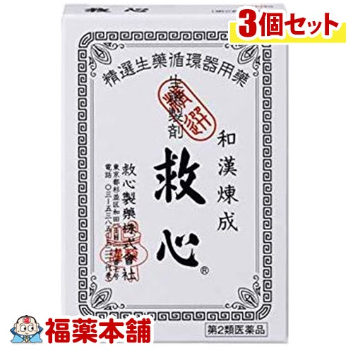 【第2類医薬品】救心(120粒)×3個 [ゆうパケット送料無料] 「YP30」