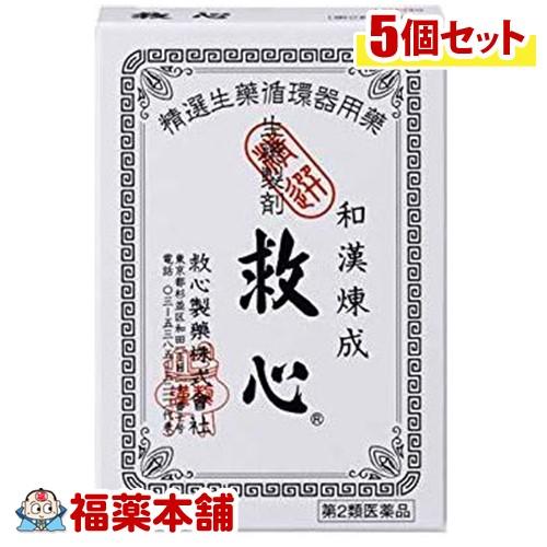 【第2類医薬品】救心(120粒)×5個 [ゆうパケット送料無料] *
