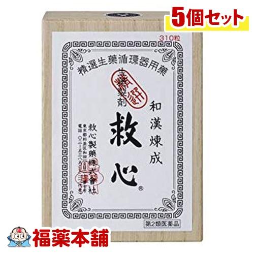 【第2類医薬品】救心(310粒)×5個 [宅配便・送料無料] *