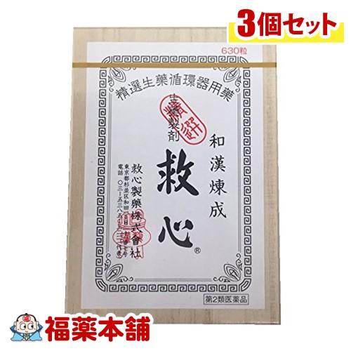【第2類医薬品】救心(630粒)×3個 [宅配便・送料無料] *