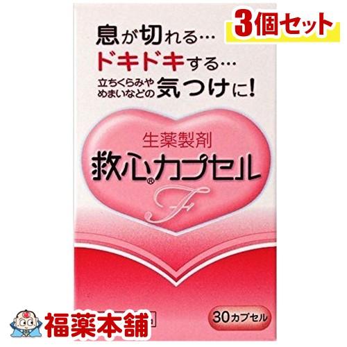 【第2類医薬品】救心 カプセルF(30カプセル)×3個 [ゆうパケット送料無料] *