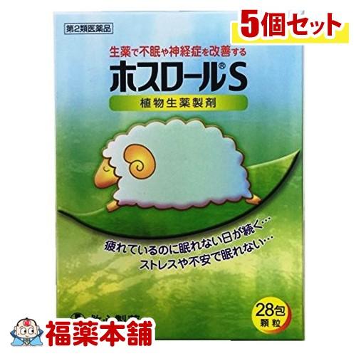 【第2類医薬品】ホスロールS(28包)×5個 [宅配便・送料無料] *