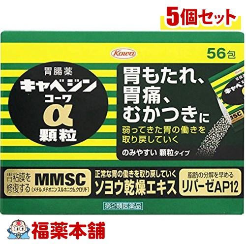 【第2類医薬品】キャベジンコーワα顆粒(56包)×5個 [宅配便・送料無料] *