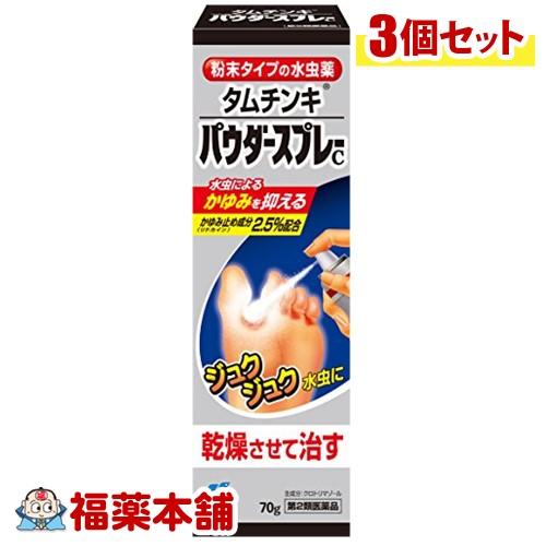 【第2類医薬品】小林製薬 タムチンキパウダースプレーC(70g)×3個 [宅配便・送料無料] 「T60」