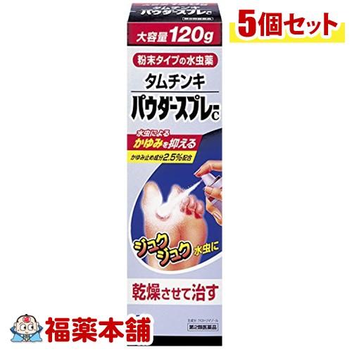 【第2類医薬品】小林製薬 タムチンキパウダースプレーC(120g)×5個 [宅配便・送料無料] *