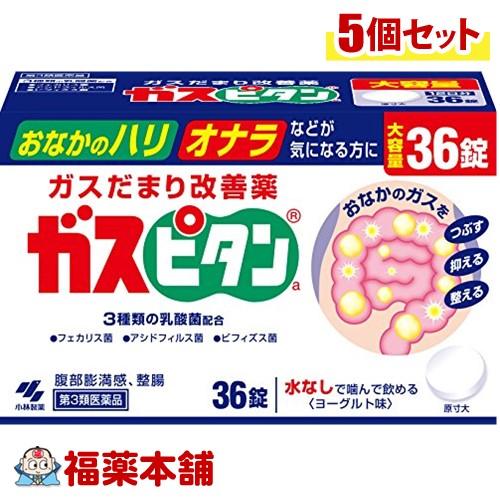 【第3類医薬品】ガスピタンa(36錠)×5個 [宅配便・送料無料] 「T60」
