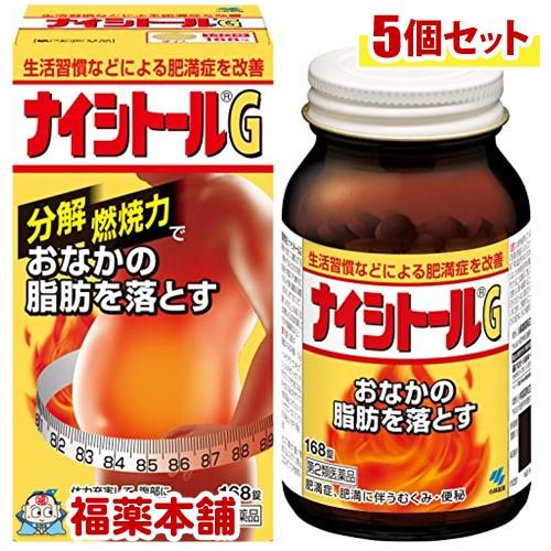 【第2類医薬品】ナイシトールG(168錠)×5個 [宅配便・送料無料] *