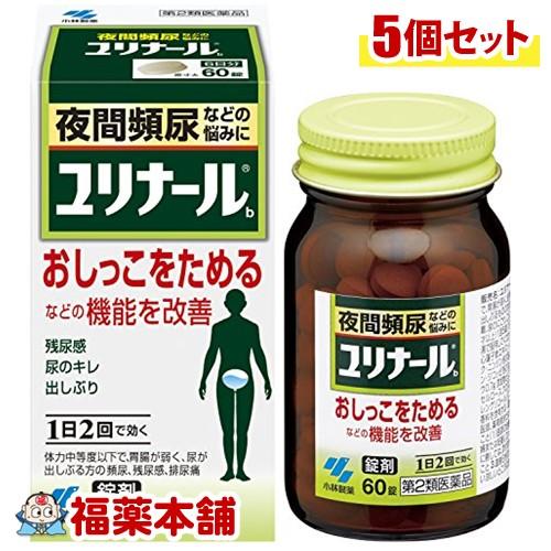 【第2類医薬品】ユリナール(60錠)×5個 [宅配便・送料無料] *