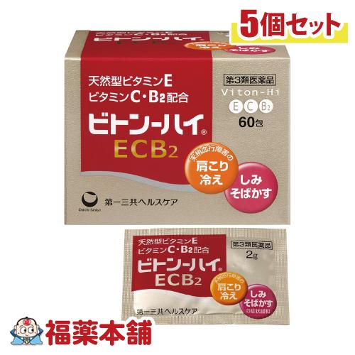 【第3類医薬品】ビトン-ハイ ECB2(60包入) ×5個 [宅配便・送料無料]